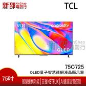 *新家電錧*【TCL-75C725】75吋4K QLED量子智慧連網液晶顯示器