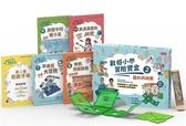 數感小學冒險寶盒(2):圖形的謎團