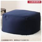 大型懶骨頭沙發專用布套 (本體另售) S...