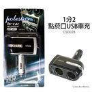 【妃凡】方便實用 1分2點菸口USB帶鑽車充 WF-201 車充 手機 安全 點煙器 USB 充電器 車載變壓器