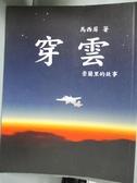 【書寶二手書T1/歷史_YAZ】穿雲-崇蘭里的故事_環球七福廣告有限公司