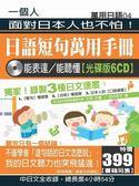 日語短句萬用手冊:能表達/能聽懂(光碟版6CD)