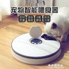寵物自動喂食器狗狗泰迪定時定量喂食器貓糧喂食機貓咪智慧喂食器【果果新品】