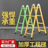 人字梯工程梯子家用加厚摺疊伸縮室內外多功能工業2米7步兩用合梯