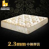 ASSARI-典藏厚緹花布強化側邊冬夏兩用彈簧床墊(單人3尺)