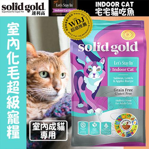 【培菓寵物48H出貨】速利高超級無穀貓糧3磅【室內化毛貓】宅宅貓吃魚貓飼料