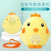 早教機 兒童教育智慧小雞故事機玩具早教機0-6歲寶寶嬰兒幼兒玩具學習機   琉璃美衣
