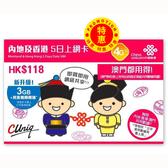 【特惠】新版中港5日上網卡 中國大陸 香港 免翻牆 中國聯通3GB流量+ 限速任用4G上網卡