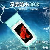 (百貨週年慶)手機防水袋潛水套觸屏外賣防雨游泳蘋果華為oppo通用防水套防水包