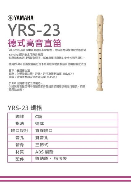 【非凡樂器】YAMAHA山葉 德式高音直笛 YRS-23G 音樂課指定使用