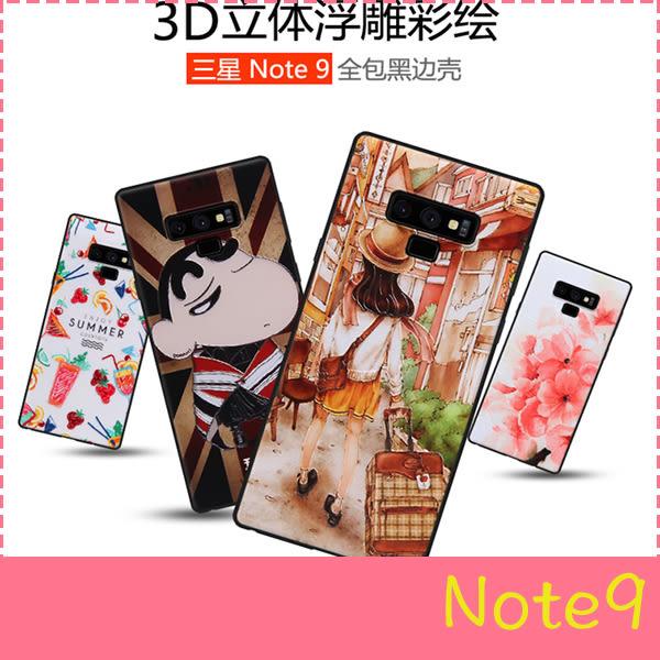 【萌萌噠】三星 Galaxy Note9 創意個性卡通 3D彩繪浮雕保護殼 全包邊軟殼 手機殼 手機套 贈掛繩