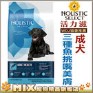 ◆MIX米克斯◆美國活力滋.成犬三種魚挑嘴美膚配方4磅(1.81kg),WDJ推薦飼料