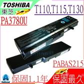 TOSHIBA PA3780U 電池(保固最久)-東芝 PABAS215,T110,T112,T113,T115,T130,T131,T132,T135,PABAS116