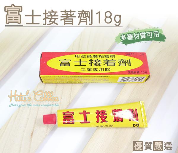 糊塗鞋匠 優質鞋材 N98 台灣製造 富士接著劑18g 金屬 木頭 黏合