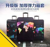 行李箱套  行李箱保護套拉桿箱套旅行箱防塵彈力罩袋加厚耐磨  瑪麗蘇