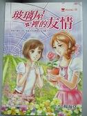 【書寶二手書T6/兒童文學_GV3】玻璃屋裡的友情_楊海莫