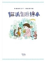 二手書博民逛書店 《貓派生活繪本》 R2Y ISBN:9789571358697│SOON