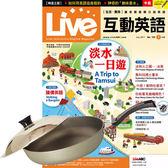 《Live互動英語》互動光碟版 1年12期 贈 頂尖廚師TOP CHEF頂級超硬不沾中華平底鍋31cm