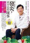 吃錯了,當然會生病!發炎,並不是件壞事:陳俊旭博士的抗發炎‧治百病寶典(五版)