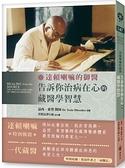 達賴喇嘛的御醫,告訴你治病在心的藏醫學智慧!【城邦讀書花園】