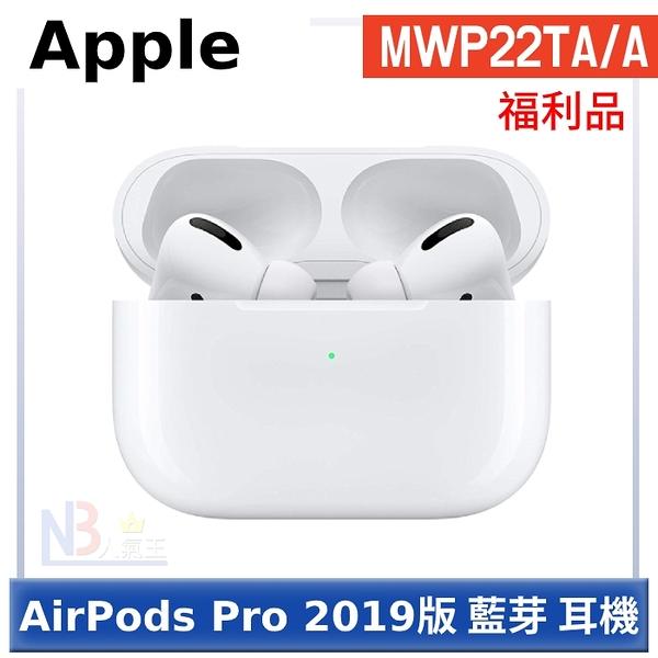【福利品】 Apple AirPods Pro (MWP22TA/A) 2019