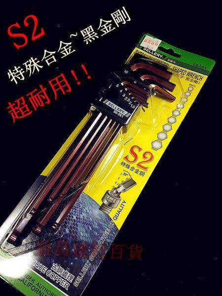 【台北益昌】舍樂力 SELLERY 58-561 專業級 S2 黑金剛 球型 六角 板手組 公制 MM