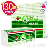台灣製 阿農牌 單包/130抽/農會超市/不含螢光劑 衛生紙 面紙 紙巾【C067】