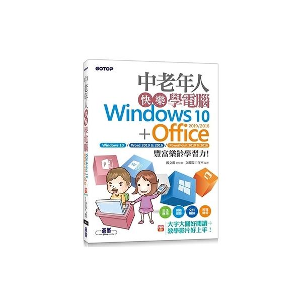 中老年人快樂學電腦(Windows 10+Office 2019/2016)(大