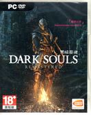 現貨中PC遊戲 黑暗靈魂 重製版 Remastered Dark Souls 中文版【玩樂小熊】