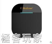 EZCast無線同屏器4K高清電腦手機連接電視機投影HDMI投屏器盒子 極客玩家