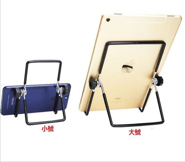 【SZ22】小鐵條金屬懶人手機支架5寸 ipad平板電腦支架折疊支架 oppo Sony ASUS懶人神器