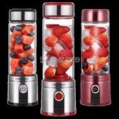 榨汁機 便攜式榨汁機家用水果小型多功能全自動打炸果汁機迷你電動榨汁杯YYJ