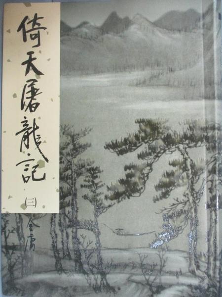 【書寶二手書T1/武俠小說_NJP】倚天屠龍記(三)新修版_金庸