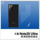 三星 Note20 Ultra 背膜保護貼 似包膜 爽滑 手機背貼 機身保護膜 軟膜 透明 後膜 手機後貼膜