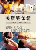 (二手書)美膚與保健