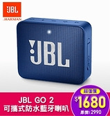 JBL GO2 可攜式防水藍牙喇叭 [富廉網]