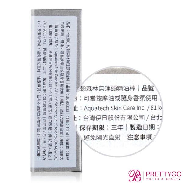 ESCENTS 伊聖詩 約翰森林無理頭精油棒(10ml)-百貨公司貨【美麗購】