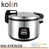 *元元家電館*KOLIN 歌林 商用大容量電飯鍋 KNJ-KYR302SE