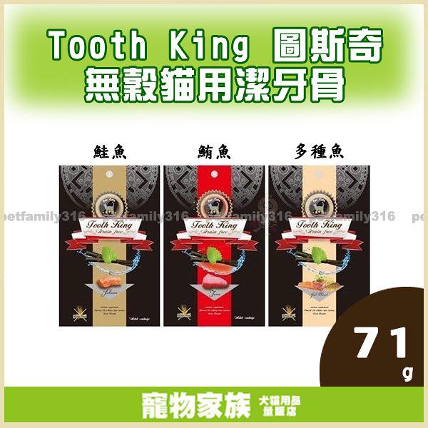 寵物家族-Tooth King 圖斯奇無穀貓用潔牙骨71g