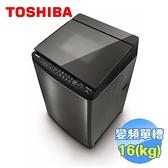 Toshiba 東芝 16公斤神奇鍍膜超變頻洗衣機 AW-DMG16WAG