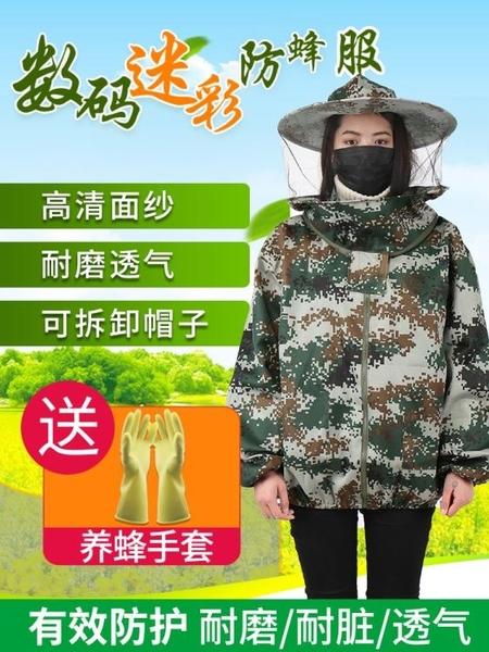 防蜂服 防蜂衣養蜜蜂專用全套加厚衣服透氣型防護服養蜂工具防蜂帽防蜂衣【快速出貨】