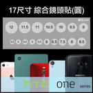 ▼綜合鏡頭保護貼 17入/ 手機/ 平板/ 攝影機/ 相機孔/ HTC ONE MAX T6 803S/ mini M4/ M7 801e/ M8/ M9/ M9+/ E8/ ...