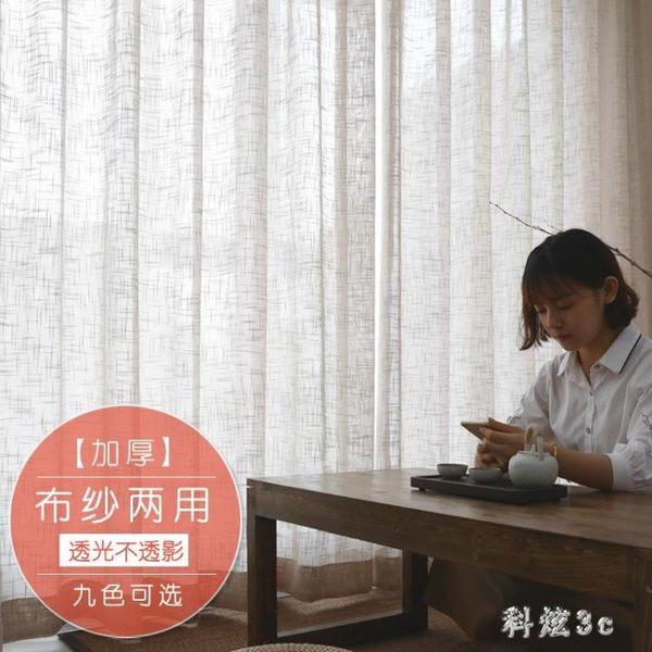 棉麻亞麻純色窗紗簾簡約現代寬1.5*高2.7客廳臥室陽臺落地窗白紗窗簾 js7132『科炫3C』