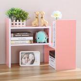 創意電腦桌上書架伸縮桌面書柜兒童簡易置物架小型辦公收納架簡約【奇貨居】