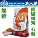 WDJ 【新品上市】Farmina 法米納ND挑嘴成貓天然南瓜無穀糧-鵪鶉石榴1.5kg(PC-1)