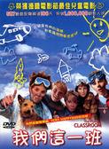 德國電影-我們這一班DVD