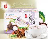 【京工】芋頭香菇粥(3入x2盒)~123 g/盒~純素食