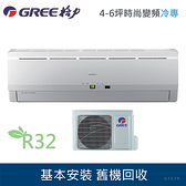 ((全新品))GREE 臺灣格力 4-5坪變頻單冷分離式冷氣 GSE-29CO/GSE-29CI 含基本安裝(新竹以北可安裝)