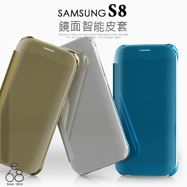 E68精品館 鏡面 智能皮套 三星 S8 G950 5.8吋 手機殼 手機套 休眠喚醒 鏡子 來電訊息顯示 保護殼 硬殼