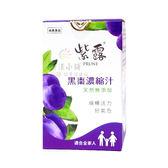 紫露 黑棗濃縮汁 330公克 純素